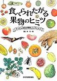 食べられたがる果物のヒミツ—ゲッチョ先生の果物コレクション