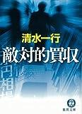 敵対的買収 (徳間文庫)