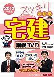 スッキリわかる宅建 講義DVD 2013年度 (スッキリ宅建シリーズ)