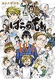 ばらかもん 18+1 (ガンガンコミックスONLINE)