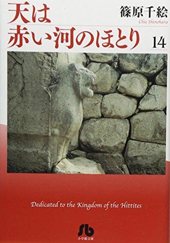 天は赤い河のほとり 第14巻 (小学館文庫 しA 44)の詳細を見る