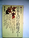 日本人の行動様式―他律と集団の論理 (1973年) (講談社現代新書)