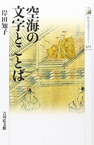 空海の文字とことば (歴史文化ライブラリー)の詳細を見る