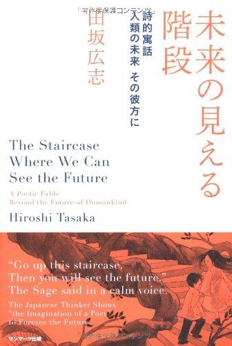 未来の見える階段  詩的寓話 人類の未来 その彼方にの詳細を見る