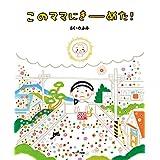 のぶみ (著) (40)8点の新品/中古品を見る: ¥ 1,899より