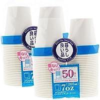 紙コップ 暮らし良い品 ペーパーカップ 衛生的で保管に便利 業務用 50個入×2個パック×2セット 計200個 ホワイト 205ml
