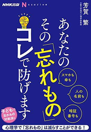 NHK出版 なるほど! の本 あなたの その「忘れもの」 コレで防げます (なるほど!の本)