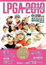 LPGA公式 女子プロゴルフ選手名鑑 2019 (ぴあMOOK)