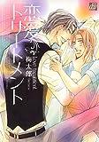 恋愛トリートメント (drapコミックス)