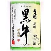 紀州 和歌山の銘酒「黒牛 しぼりたて 純米 生原酒」 無ろ過本生 1800ml