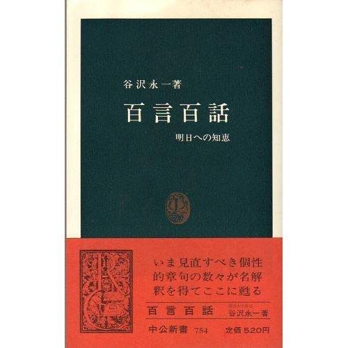 百言百話―明日への知恵 (中公新書 (754))の詳細を見る