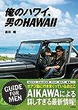 俺のハワイ、男のHAWAII