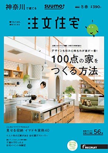 SUUMO注文住宅 神奈川で建てる 2017年冬春号