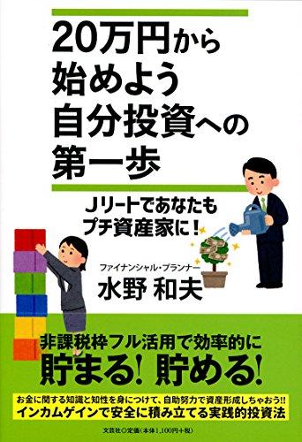 20万円から始めよう 自分投資への第一歩 Jリートであなたもプチ資産家に!の詳細を見る