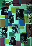 ハリウッド・ビューティーズ―1940年代のアメリカ女優 (シネアルバム (96))