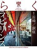 季刊誌 樂(らく)ra-ku 40号 (2018) 長崎/銅座ラビリンス