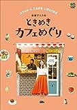 斉藤アリスのときめきカフェめぐり エイムック