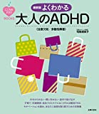 最新版 よくわかる大人のADHD(注意欠如/多動性障害) こころのクスリBOOKS