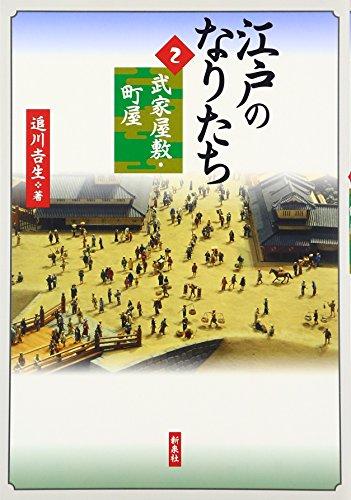 江戸のなりたち[2]武家屋敷・町屋