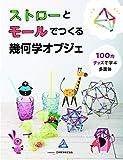 ストローとモールでつくる幾何学オブジェ―100均グッズで学ぶ多面体 (SUKEN BOOKS)