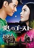 愛しのゴースト [DVD]