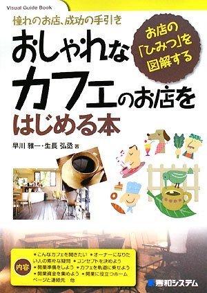おしゃれなカフェのお店をはじめる本 (Visual Guide Book)の詳細を見る