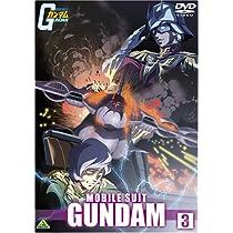 機動戦士ガンダム 3 [DVD]
