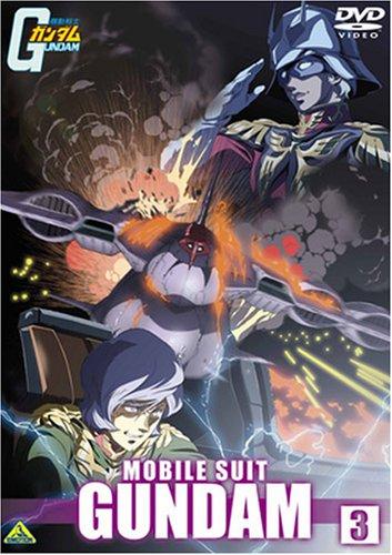 機動戦士ガンダム 3 [DVD]の詳細を見る