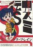カスミ伝S (ビームコミックス文庫)