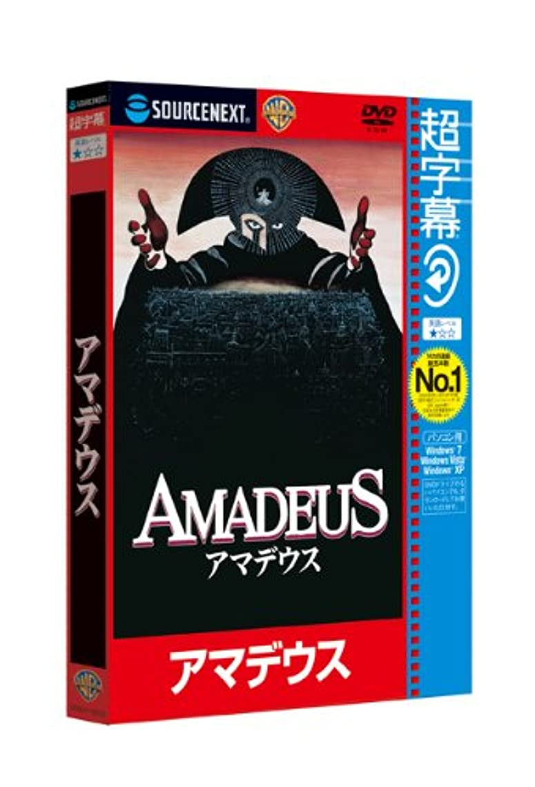 欠点リーズ祈る超字幕/アマデウス (キャンペーン版DVD)