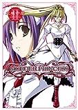 MURDER PRINCESS(2) (電撃コミックス)