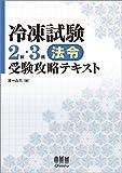冷凍試験2種・3種[法令]受験攻略テキスト