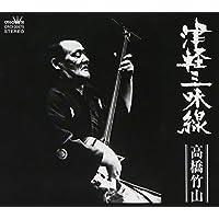 津軽三味線 超高音質リマスターアルバム