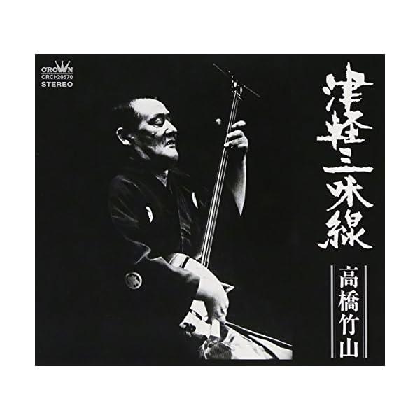 津軽三味線 超高音質リマスターアルバムの商品画像
