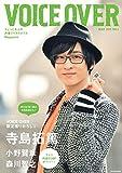 VOICE OVER【ヴォイスオーバー】NO.4 ちょっと大人の声優ライフスタイルMagazine (タツミムック)