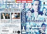 ストレートニュース Vol.1 [VHS]