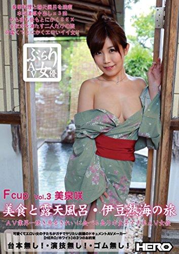 ぶらりAV女優 Vol.3 (美食と露天風呂・・・・