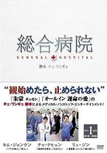 総合病院 DVDBOX I