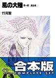 【合本版】風の大陸 コンプリートBOX 全35巻<【合本版】風の大陸 コンプリートBOX> (富士見ファンタジア文庫)