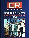 ER 緊急救命室 完全ガイド・ブック