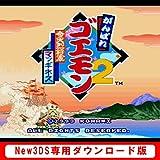 Newニンテンドー3DS専用 がんばれゴエモン2 奇天烈将軍マッギネス 【スーパーファミコン】|オンラインコード版