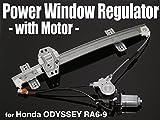 オデッセイ RA6-9 パワーウィンドウレギュレーター+モーター(リア/右側)
