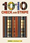 1010 CHECK AND STRIPE (京都書院アーツコレクション)