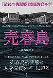「売春島 「最後の桃源郷」渡鹿野島ルポ」販売ページヘ