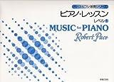 ペース/ピアノレッスン レベル(1) ペース・ピアノ教育シリーズ