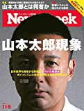 Newsweek (ニューズウィーク日本版) 2019年11/5号[山本太郎現象]