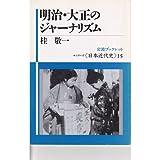 明治・大正のジャーナリズム (岩波ブックレット―シリーズ「日本近代史」)