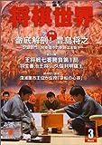 将棋世界 2010年 03月号 [雑誌]