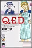 Q.E.D.証明終了(18) (講談社コミックス月刊マガジン)
