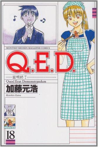 Q.E.D.証明終了(18) (講談社コミックス月刊マガジン)の詳細を見る
